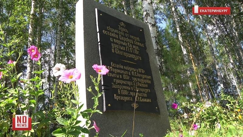 РПЦ и общественники бьются за землю, где обнаружили царские останки