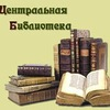 Красносулинская Межпоселенческая библиотека
