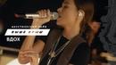 Acoustic Live @ Парк Горького. Вдох - Елена Темникова