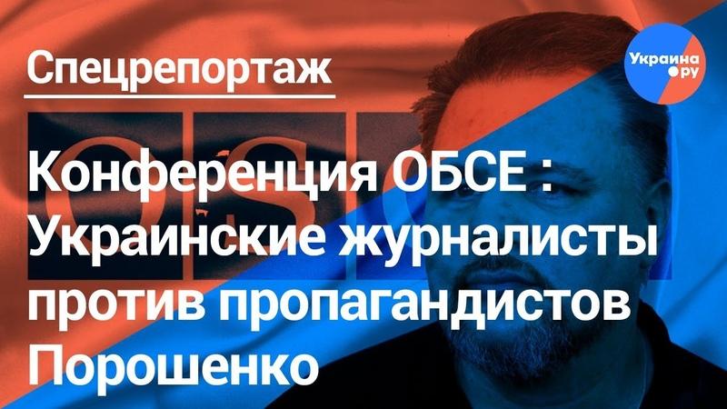 Конференция ОБСЕ в Варшаве разгром пропаганды Порошенко