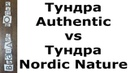 Тундра Authentic vs Tundra Nordic Nature - Татспиртпром| VODKA BATTLE