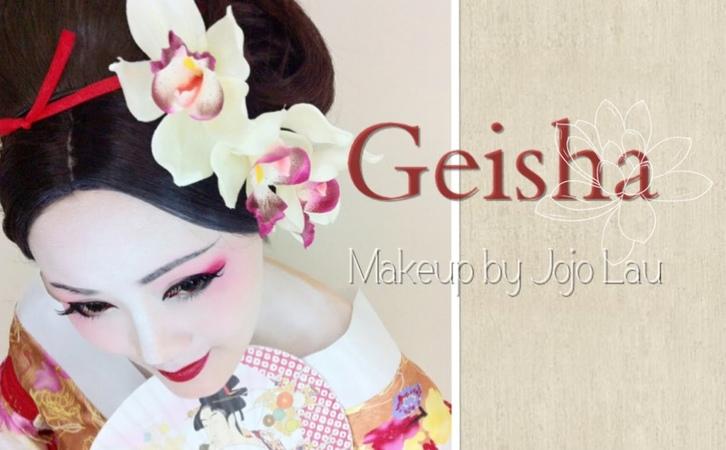 [萬聖節化妝教學] Geisha Makeup Tutorial 芸者