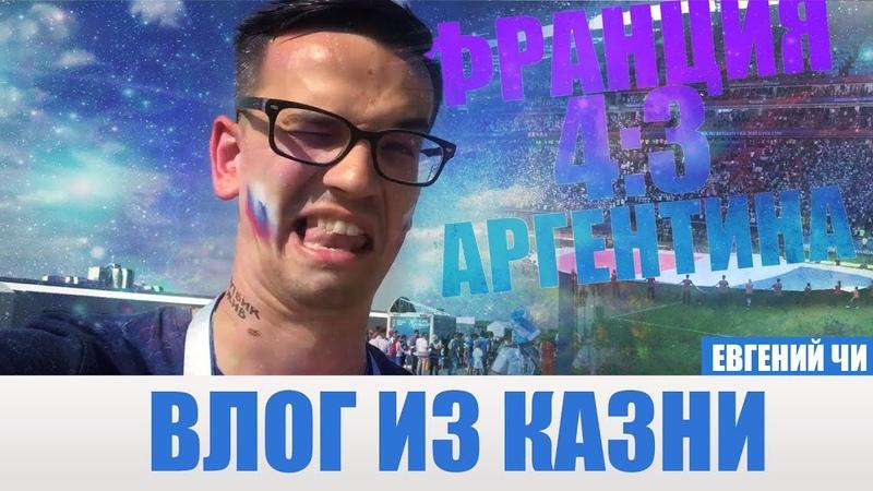 ФРАНЦИЯ - АРГЕНТИНА ЧМ18 ВЛОГ ИЗ КАЗАНИ