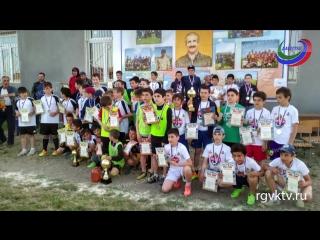 В Каякентском районе прошел детский турнир по футболу памяти Халита Магомедова