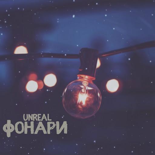 Unreal альбом Фонари