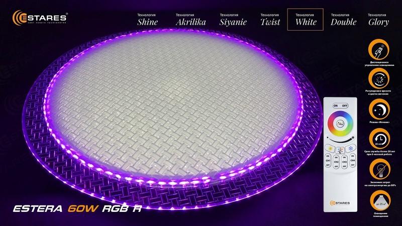 Estera 60w потолочный светильник с пультом ДУ и RGB подсветкой Estares