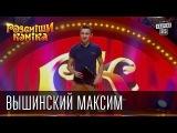 Рассмеши Комика, сезон 8, выпуск 3, Вышинский Максим, г. Хмельницкий.