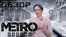 Metro Exodus - об игре без спойлеров (обзор, ревью, мнение)