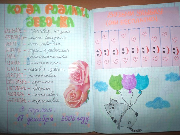 Что сделать для личного дневника внутри своими руками фото