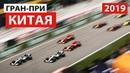 Назад в будущее! 1000-я гонка Формула 1 Гран-При Китая 2019 Конкурс