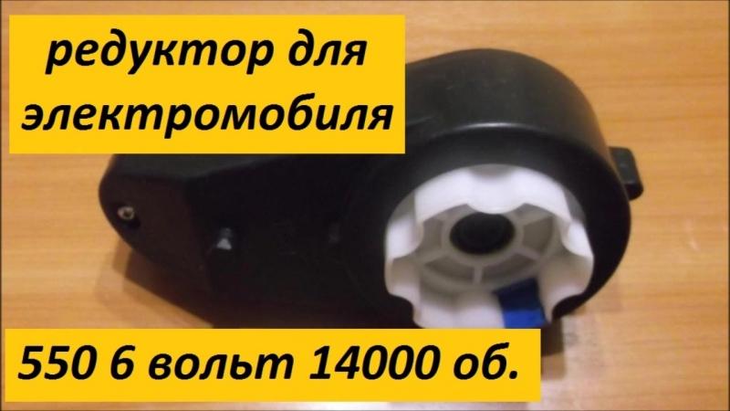 Редуктор для детского электромобиля 550 6 вольт 14000 об.
