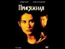 Присяжная  The Juror. 1996. Перевод Петр Карцев. VHS