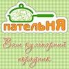 """Україномовні кулінарні рецепти """"Пательня"""""""