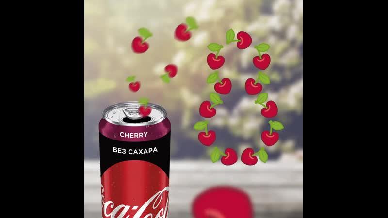 Это Кока Колавишнёвый вкус