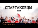 Спартаковцы Выпуск 1 от Fratria на