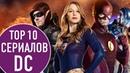 ТОП 10 СЕРИАЛОВ ПО КОМИКСАМ DC TOP 10 DC COMICS TV SHOWS