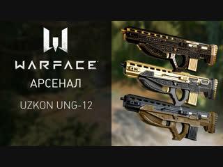 Warface: мощный автоматический дробовик Uzkon UNG-12