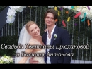 Запись InstaLive'а свадьбы Светланы Брюхановой и Василия Антонова