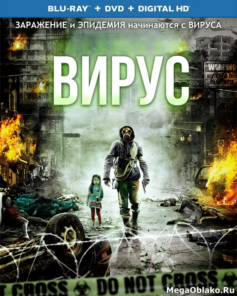 Вирус / Грипп / The Flu / Gamgi (2013/BDRip/HDRip)