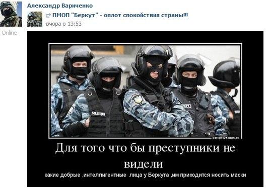 Янукович готов объявить амнистию всем задержанным активистам - Цензор.НЕТ 7736