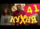 Кухня - 41 серия (3 сезон 1 серия)