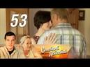 Семейный детектив. 53 серия. Самородок 2012. Драма, детектив @ Русские сериал