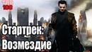 Стартрек Возмездие Star Trek Into Darkness 2013 ТОП 100 Трейлер