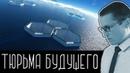 ТЮРЬМА БУДУЩЕГО Новости науки и технологий