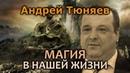 Андрей Тюняев Реальные примеры магии в жизни