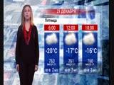 Погода 21 декабря