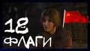 ЗАХВАТ ФЛАГА СОВЕТСКАЯ БАЗА 18 ► Rise of the Tomb Raider 20 Year Celebration ► Сложность выживание