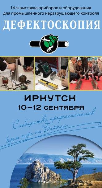 14-я выставка приборов и