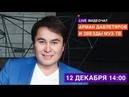 LIVE Видеочат со звездой на МУЗ ТВ Арман Давлетяров и Звезды МУЗ ТВ