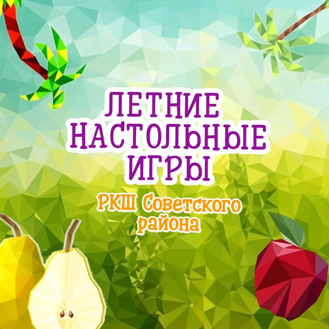 Афиша Самара Летние настольные игры с РКШ