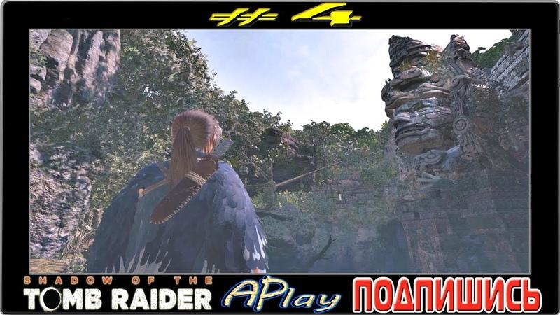 Shadow of the Tomb Raider ► Гробницы и склепы ► Прохождение 4 [сложность: фатальная одержимость]