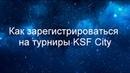 Инструкция регистрация на турниры KSF City