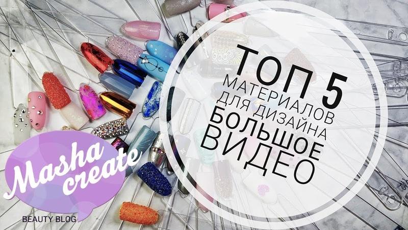 ТОП 5 нужных МАТЕРИАЛОВ для Маникюра. Самые ПОПУЛЯРНЫЕ Дизайны Ногтей. Набор для дизайна ногтей :)