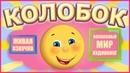 КОЛОБОК - Сказки на ночь для малышей Волшебный мир аудиокниг Народные Аудиосказки для детей