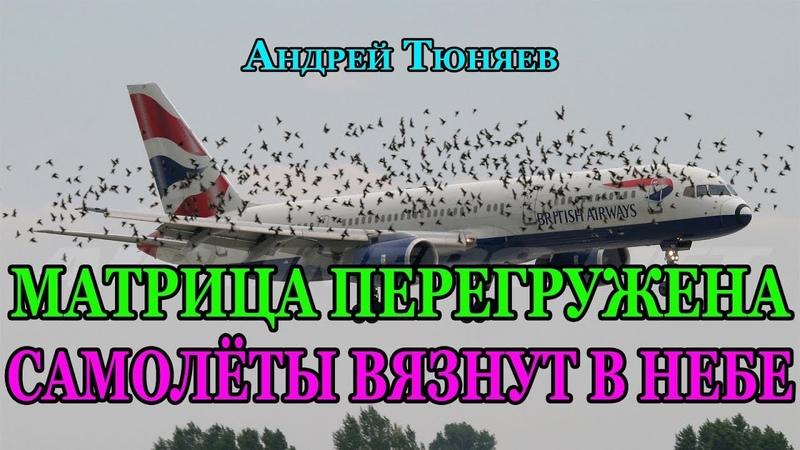 Матрица перегружена Самолёты вязнут в небе Андрей Тюняев