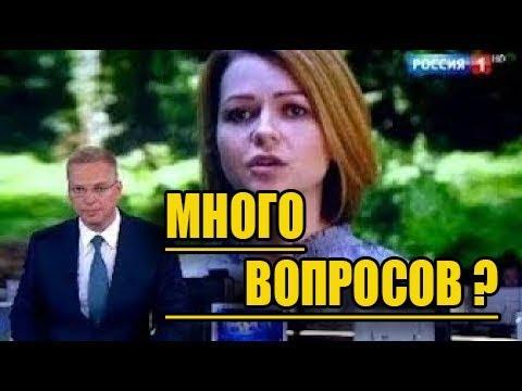 Много Вопросов по Заявлению Юлии Скрипаль .РАЗБОР ПОДРОБНО.