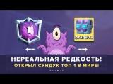 AuRuM TV НЕРЕАЛЬНАЯ РЕДКОСТЬ!!! ОТКРЫЛ СУНДУК ТОП 1 МЕСТА В МИРЕ!   CLASH ROYALE