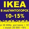 ИКЕА - Доставка в Магнитогорск - IKEA