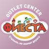 Outlet Center ФИЕСТА