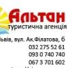 АЛЬТАН - туристична фірма. Львів. ГАРЯЧІ ПУТІВКИ