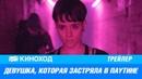 Девушка, которая застряла в паутине 2018 — Русский трейлер