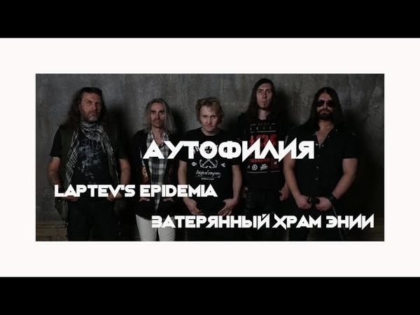 Аутофилия. Laptev`s Epidemia - Затерянный храм Энии