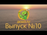 ДЮНО TV выпуск №10