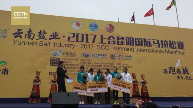 В китайском Куньмине прошел второй международный марафон ШОС-2017