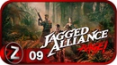 Jagged Alliance: Rage! ➤ Бойня на мосту ➤ Прохождение 9
