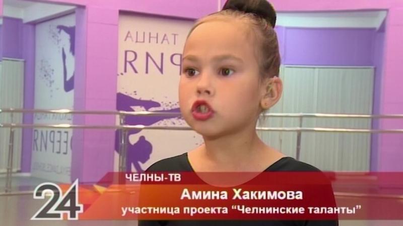 Амина Хакимова (сюжет в новостях)